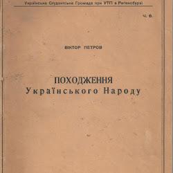петров-походження-укр-народу.jpg