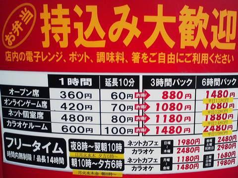 料金プラン ハンモック大須店2回目
