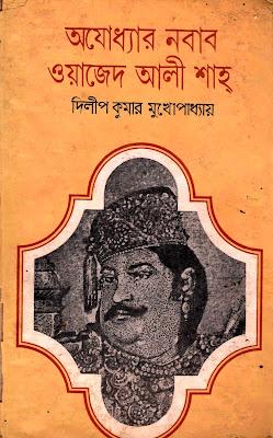 অযোধ্যার নবাব ওয়াজেদ আলী শাহ - দিলীপ কুমার মুখোপাধ্যায়