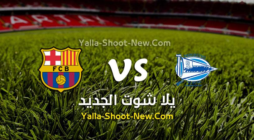 مباراة برشلونة وديبورتيفو ألافيس