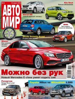 Читать онлайн журнал<br>Автомир (№14 март 2016) <br>или скачать журнал бесплатно
