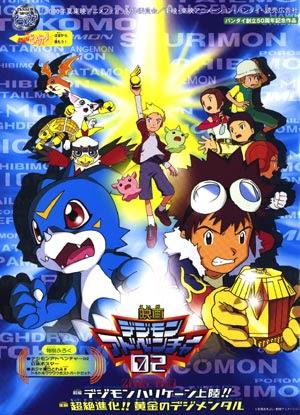 Digimon The Movie 3 : Digimon Adventure 02 – Digimon Hurricane [พากย์ไทย]
