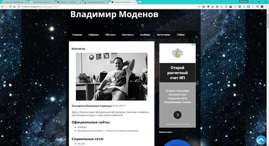 Блог Моденова