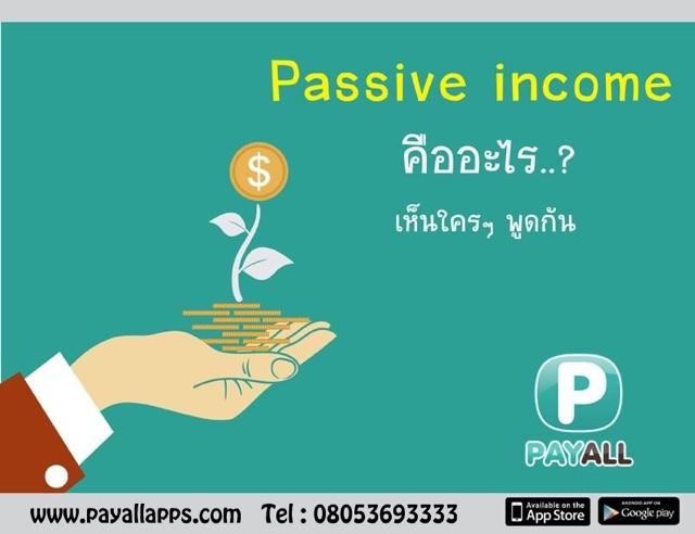 payall real passive income