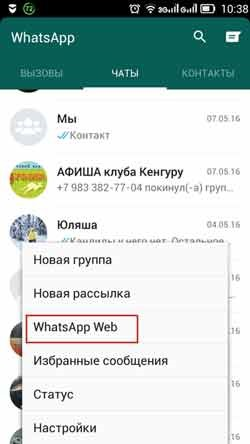 WhatsApp десктопная версия