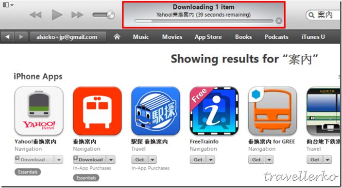 【教學】免信用卡申請Apple ID/切換iTunes國家教學(電腦操作有效)11