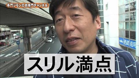 寺門ジモンの肉専門チャンネル #35 スタッフ大会-40951.jpg