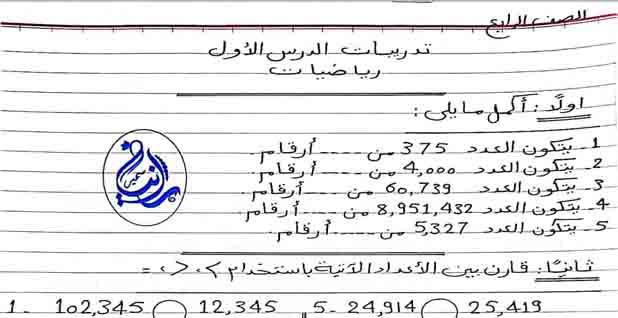 اقوى تدريبات على الاعداد بالصيغة اللفظية والقياسية في الرياضيات للصف الرابع الابتدائي للفصل الدراسي الأول 2022