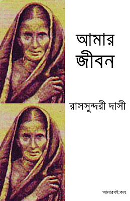 আমার জীবন - রাসসুন্দরী দাসী