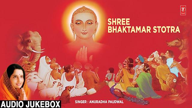 Bhaktamar Stotra Lyrics In Sanskrit | Bhaktamar Stotra Lyrics PDF