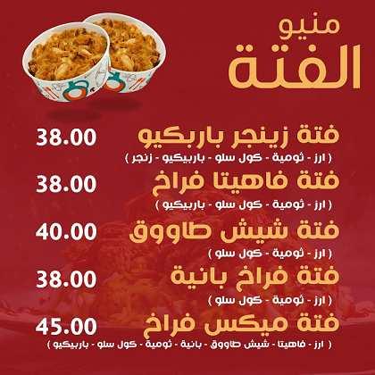 منيو مطعم البركة 1