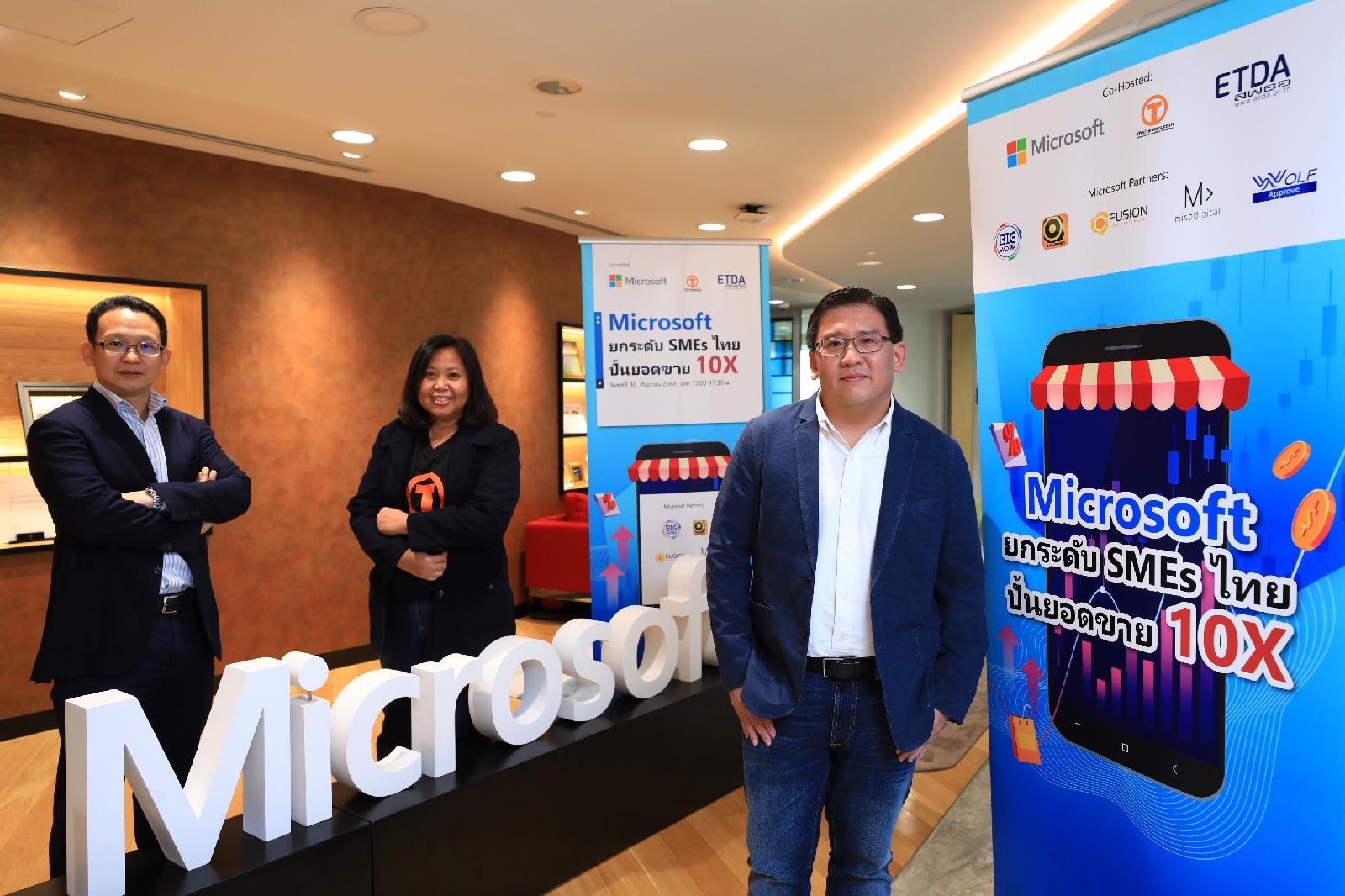 Microsoft จับมือ Thai SMEs สพธอ. และพาร์ทเนอร์เชิงนวัตกรรมเปิดโครงการไมโครซอฟท์ยกระดับเอสเอ็มอีไทย