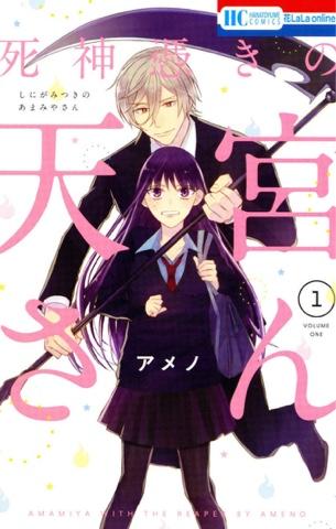 Shinigami Tsuki no Amamiya-san Autora: Ameno