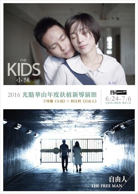 小孩 (The Kids, 2015) x 自由人 (The Free Man, 2015)