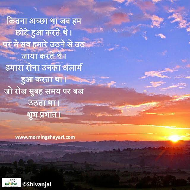 Good Morning Image, Subh Prabhat Image, Morning Image, Subh Prabhat Shayari