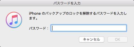 暗号化したパスワードを入力