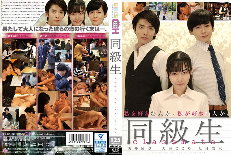 GRCH-256 Amami Kokoro Drama Love For Women Planning