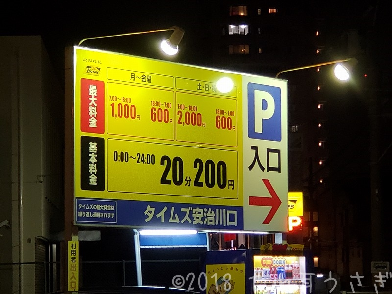 USJ(ユニバ)・Zepp大阪ベイサイドのコインパーキング(駐車場)の最安値を探してきた 安治川口駅周辺