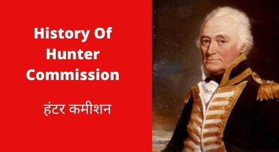 History Of Hunter Commission in Hindi