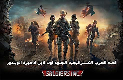 لعبة الجنود Soldiers inc اون لاين