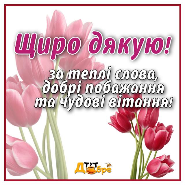 """Картинки та листівки Дякую онлайн українською мовою, подякувати за привітання, за увагу, відкритки """"Дякую тобі"""" для друзів та коханих."""