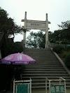Míng Xiàolíng Scenic Area