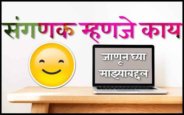 संगणक म्हणजे काय? संगणक काय आहे मराठी व्याख्या   संगणकाचा अर्थ मराठी निबंध   what is computer all in marathi