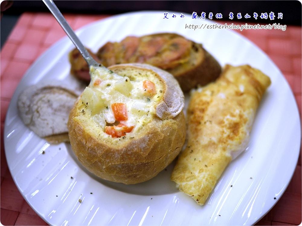 13 磨菇濃湯麵包盅味道真讚