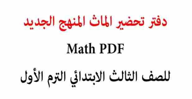 دفتر تحضير الماث math للصف الثالث الابتدائي الترم الاول 2021