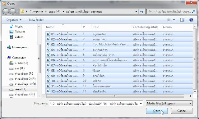 แปลง MP3 เป็น Audio CD ง่ายๆด้วย Windows Media Player Audiocd01