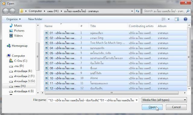audio - แปลง MP3 เป็น Audio CD ง่ายๆด้วย Windows Media Player Audiocd01