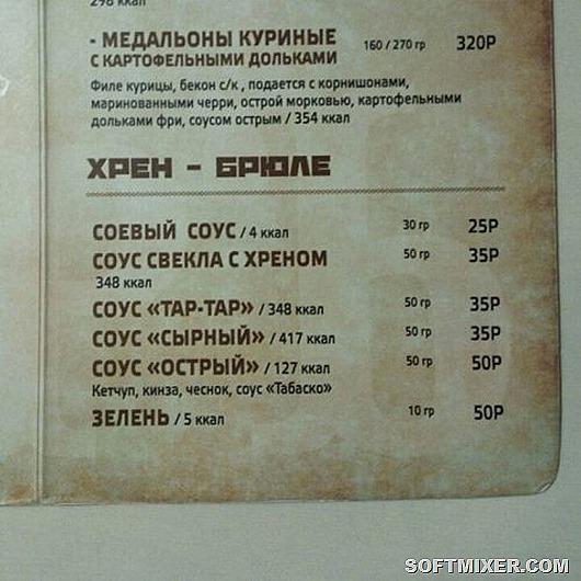 1488380817_smeshnye-obyavleniya-i-vyveski-7