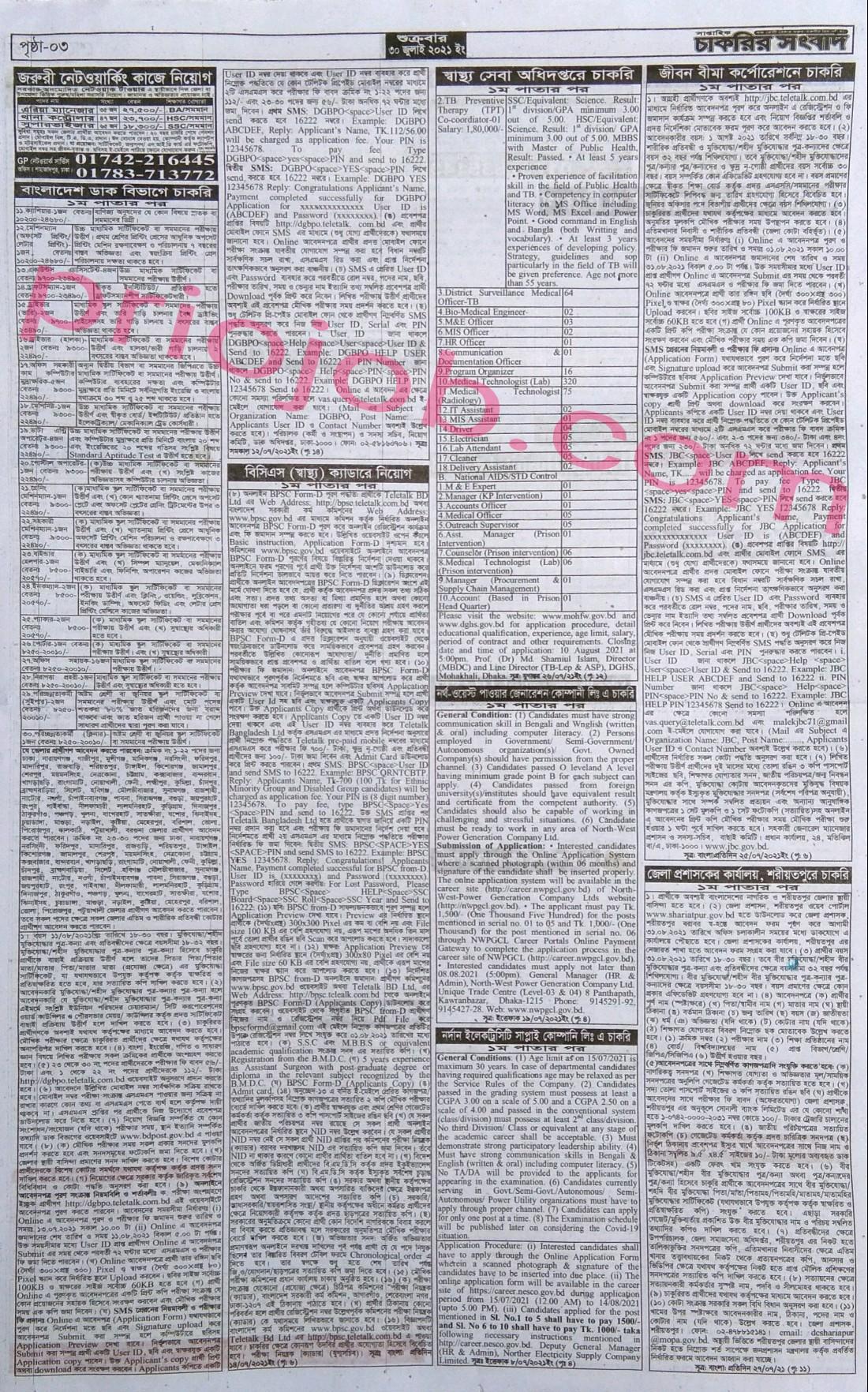 সাপ্তাহিক চাকরির সংবাদ পত্রিকা ৩০ জুলাই ২০২১ - saptahik chakrir songbad potrika 30 july 2021 - weekly chakrir songbad newspaper 30 july 2021