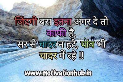 Life Status In Hindi image