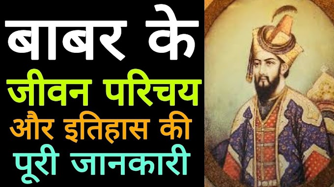 Babur History In Hindi Pdf The Best Picture History