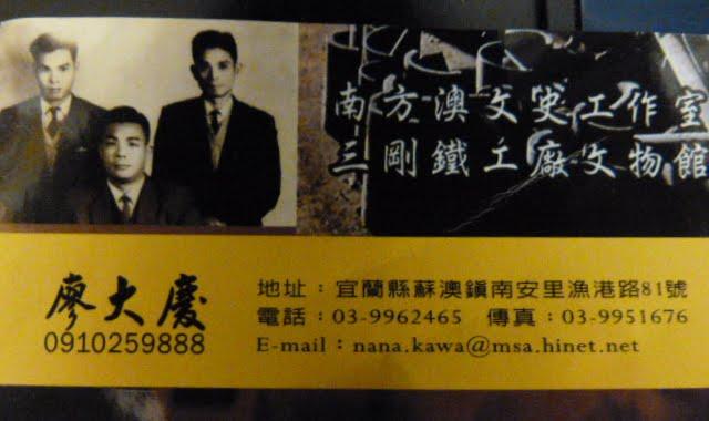 TAIWAN .Le port de SU AO - P1090263.JPG