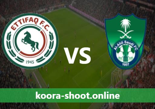 بث مباشر مباراة الأهلي السعودي والإتفاق اليوم تاريخ 30/05/2021 الدوري السعودي