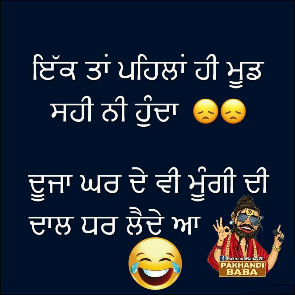 Funny Punjabi Photos Images Pictures For Whatsapp Facebook Instagram Pinterest Very Funny Punjabi Wording Photos On Facebook Myspace Whatsapp