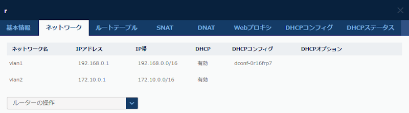 try_niftycloud_roter_dhcp3.png