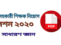 প্রাথমিক সহকারী শিক্ষক নিয়োগ সাজেশন ২০২০ - Pdf Download
