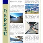 8 Geografija Djerdap 1.jpg