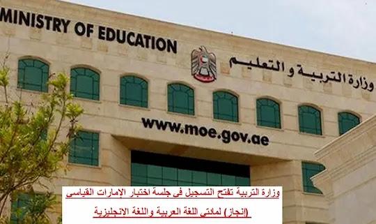 وزارة التربية تفتح التسجيل في جلسة اختبار الإمارات القياسي (إنجاز) لمادتي اللغة العربية واللغة الإنجليزية