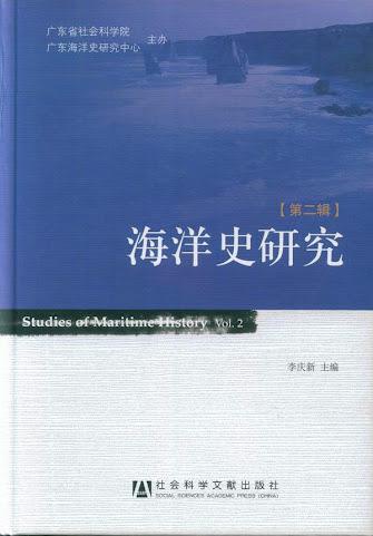 《海洋史研究》第1-8辑简介与目录 - 半省堂 - 1