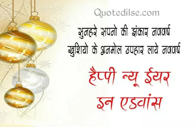 happy new year 2021 messages hindi