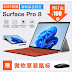 Surface Pro 8 leaked with 120Hz display and Thunderbolt support