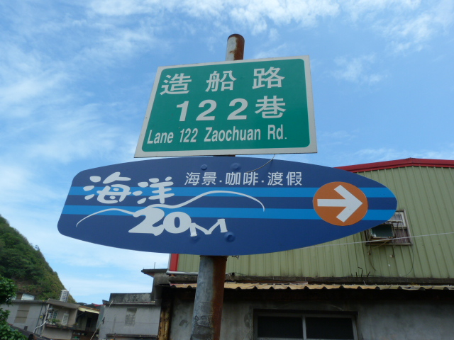 TAIWAN .Le port de SU AO - P1090165.JPG