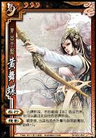 Huang Wu Die 2
