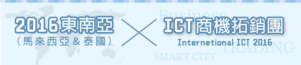 2016 東南亞 ICT 商機拓銷團(馬來西亞&泰國)(詳細內容請點選下方完整內容)