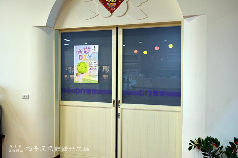 梅問屋梅子元氣館觀光工廠DIY教室