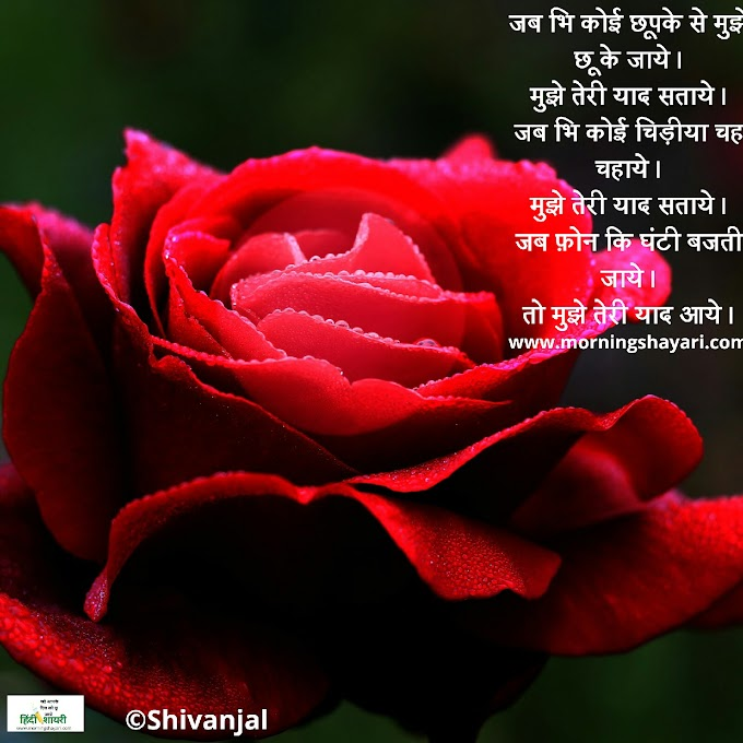 [मिस यू शायरी] प्यार के लिए [ Miss u Shayari ] for love